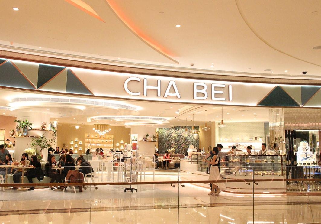 Cha Bei Macau: Entrance