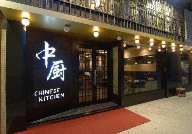 Chinese Kitchen: Entrance
