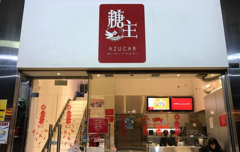 Azucar Macau: Entrance