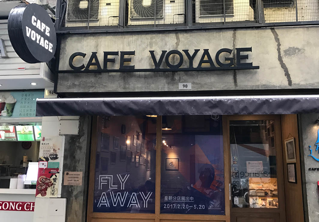 Cafe Voyage Macau: Entrance