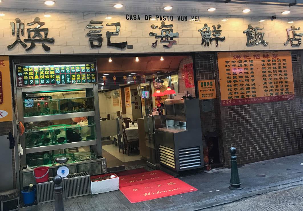 Casa De Pasto Vun Kei: Entrance