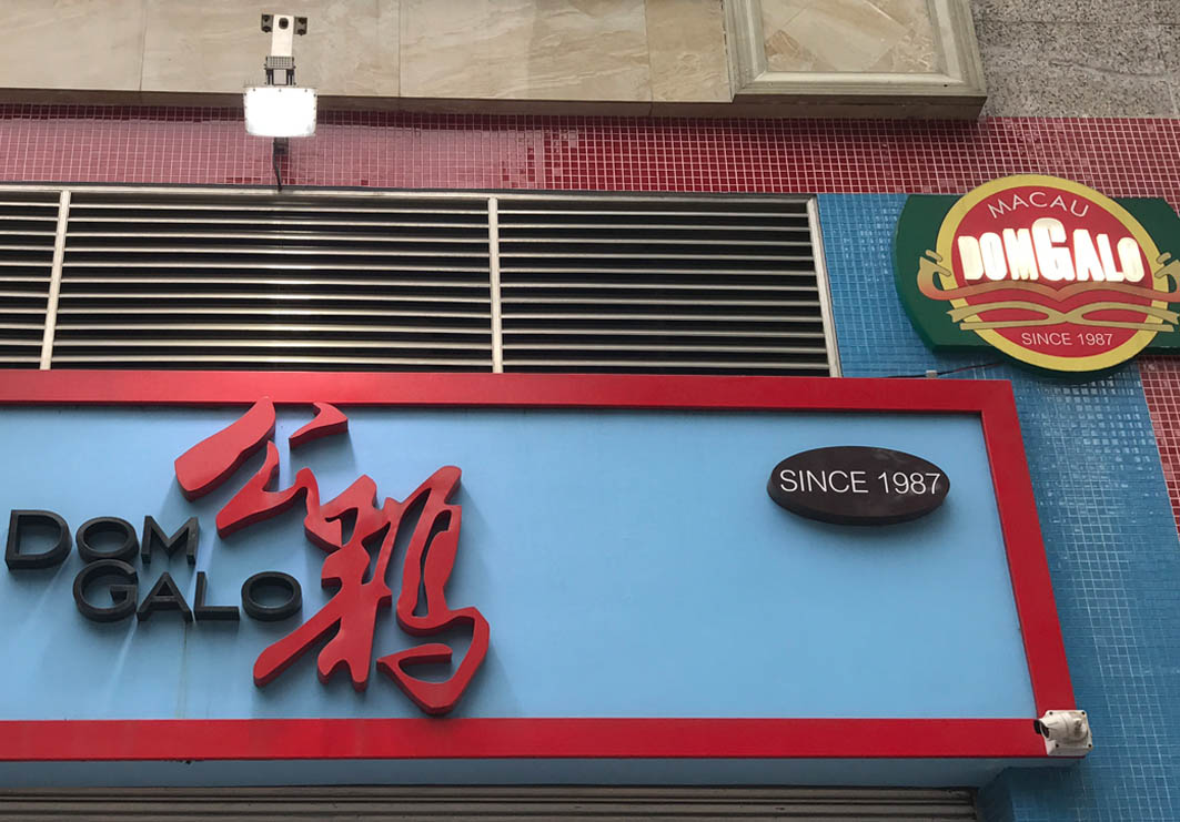 Dom Galo Portuguese Macau: Entrance