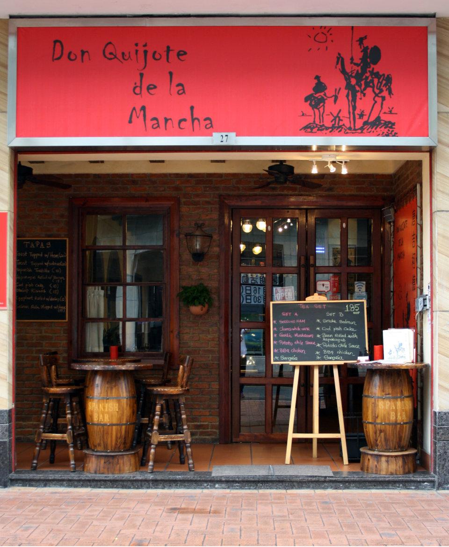 Don Quijote De La Mancha Macau: Entrance
