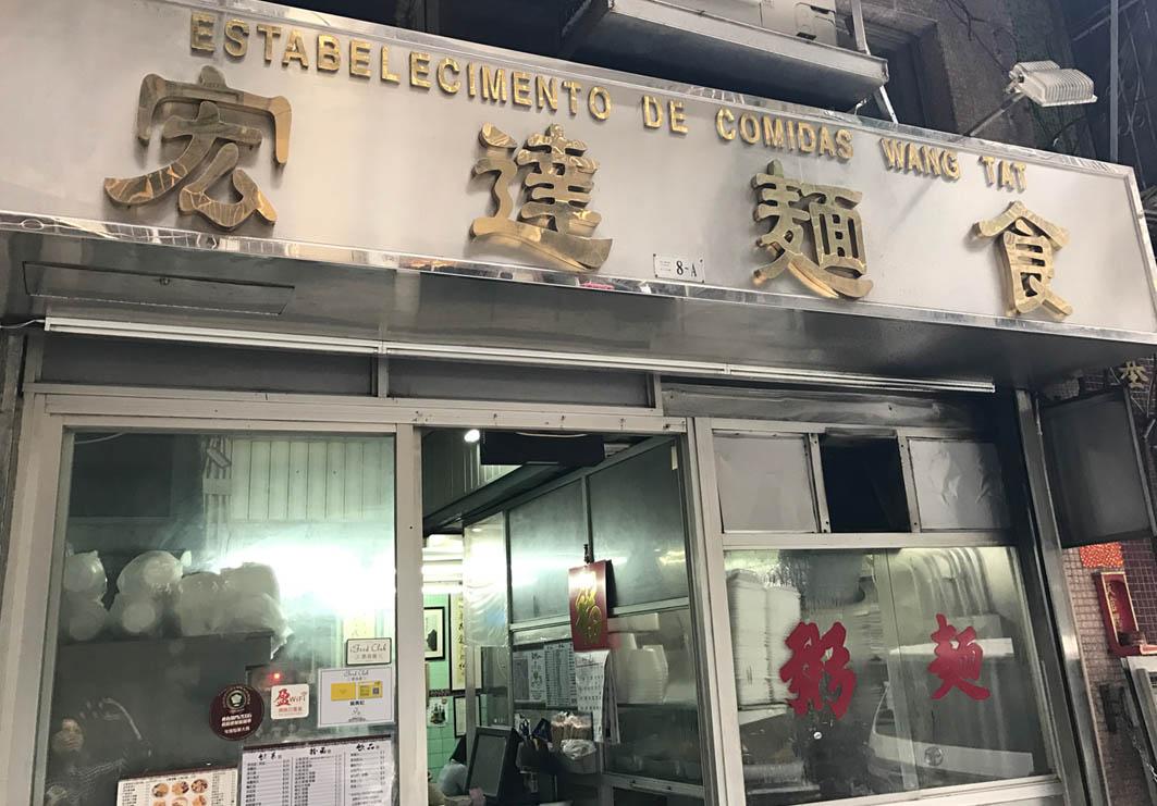 Estabelecimento De Comida Wang Tat: Entrance