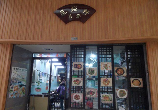 Fong Seng Hin: Entrance