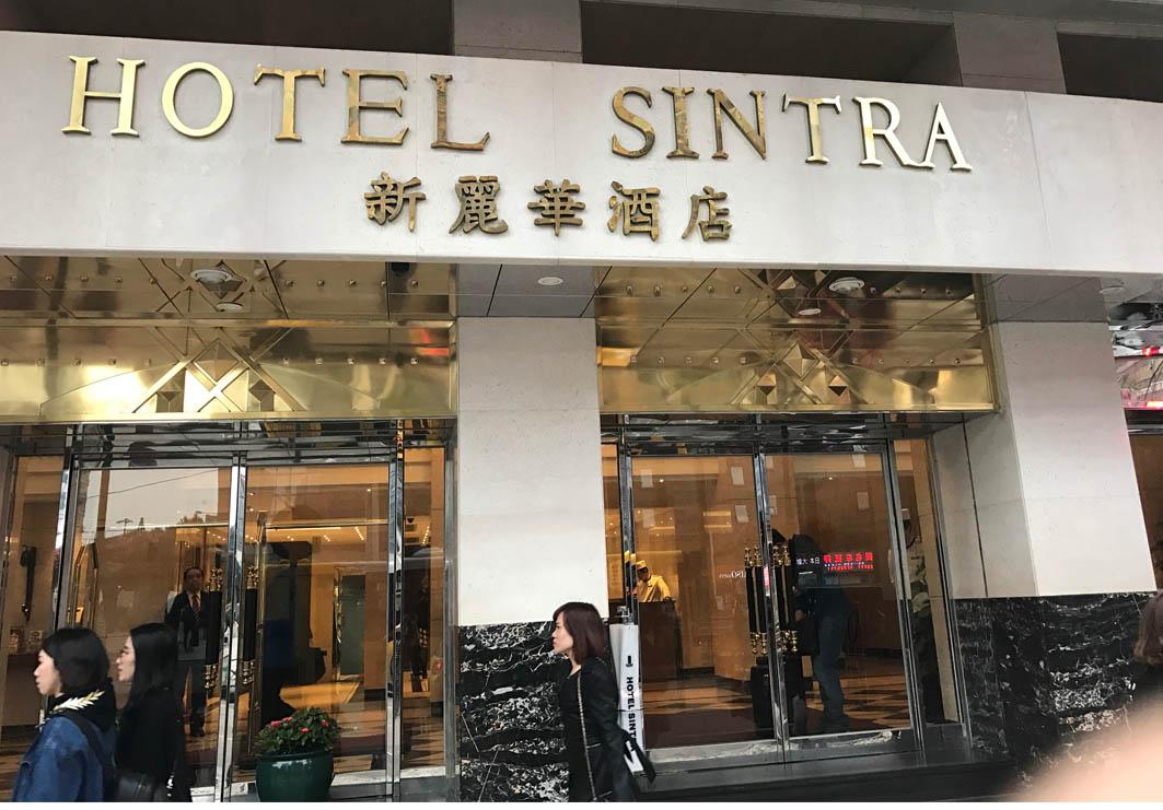 Hotel Sintra: Entrance