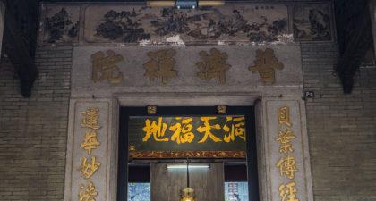 Kun Iam Tong Temple: Entrance