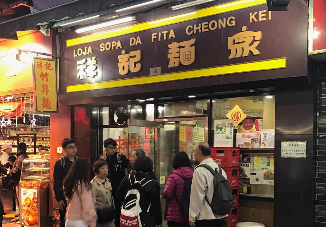 Loja sopa Da Fita Cheong Kei: Entrance
