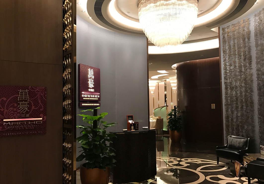 Man Ho Restaurant Macau: Entrance