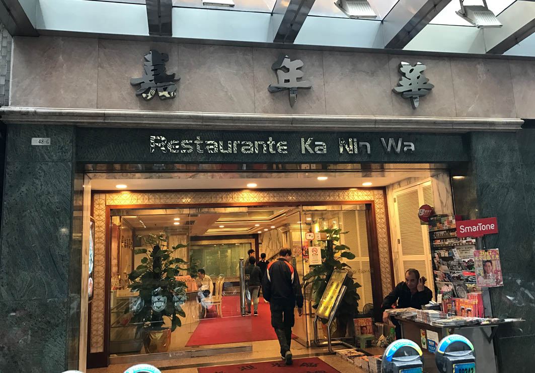 RESTAURANTE KA NIN WA: Entrance