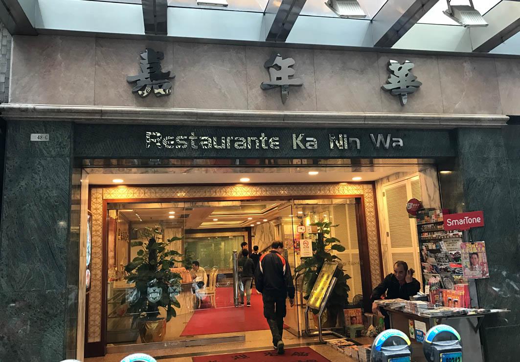 RESTAURANTE KA NIN WA Macau: Entrance
