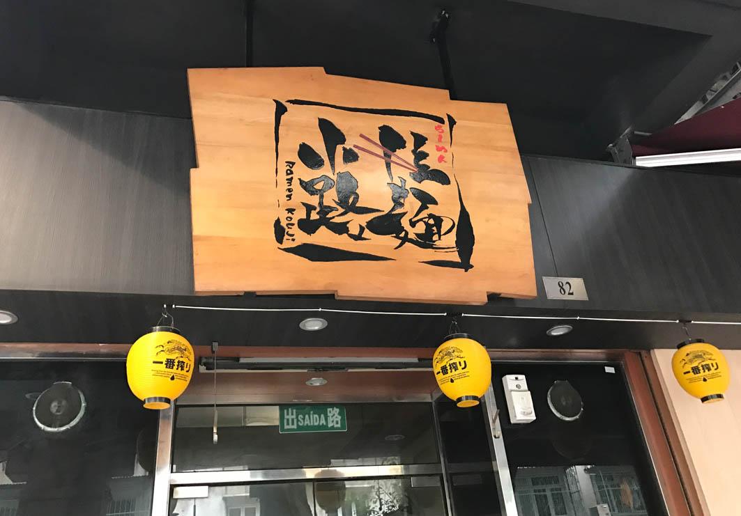 Ramen Kouji Macau: Entrance