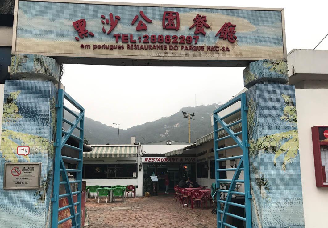 Restaurante Parque Hac Sa Macau: Entrance