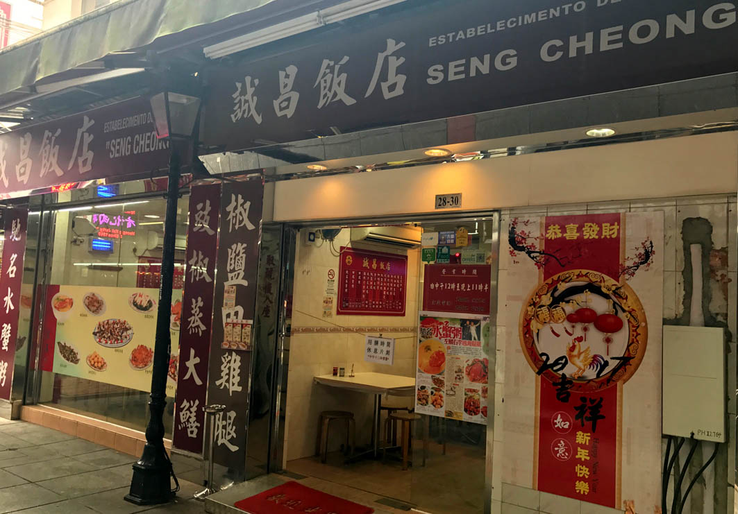 Seng Cheong Macau: Entrance