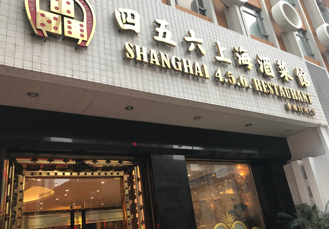 456 Shanghai Restaurant Macau: Entrance