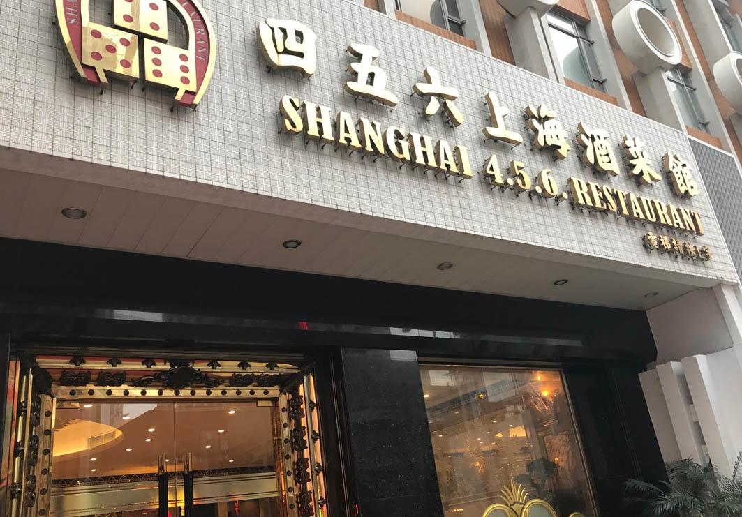 456 Shanghai Restaurant Macau: Entrance