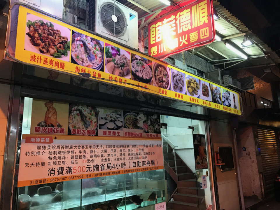 Shun Duk Restaurant Macau: Entrance