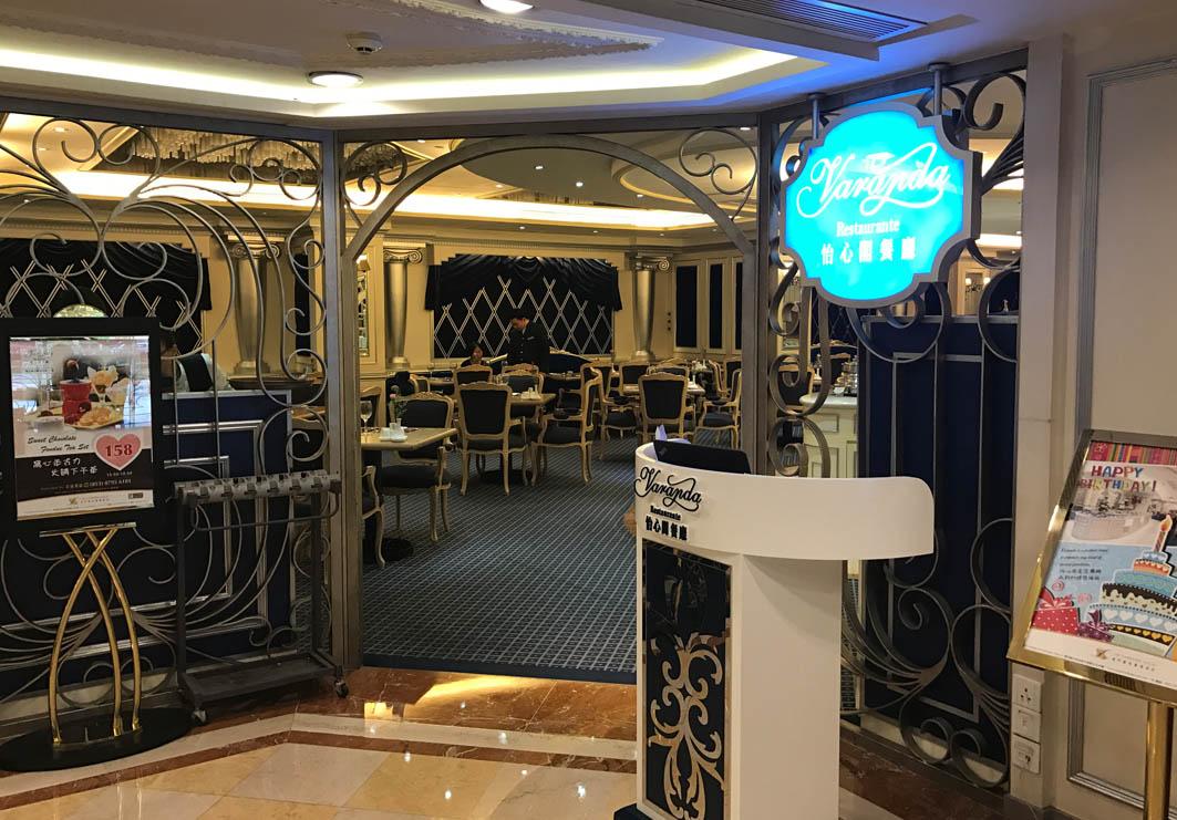 Varanda Macau: Entrance