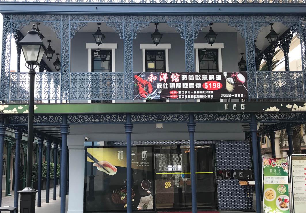 Wa You Kan Macau: Entrance