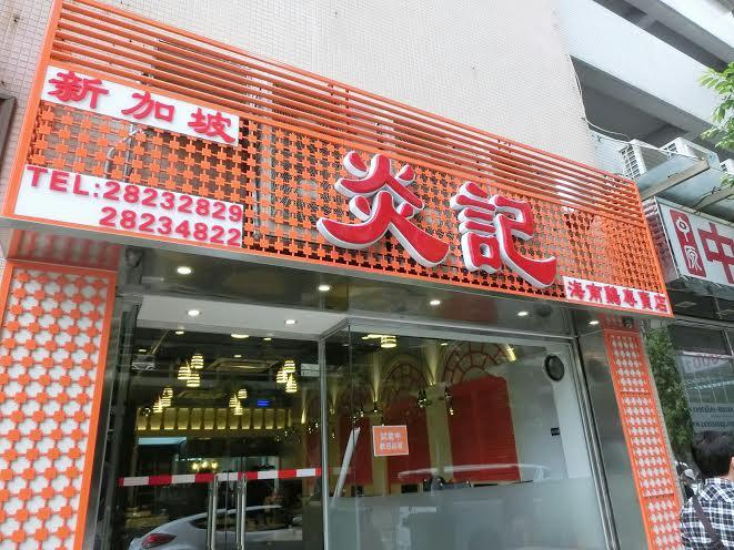 Yan Kee Macau: Entrance