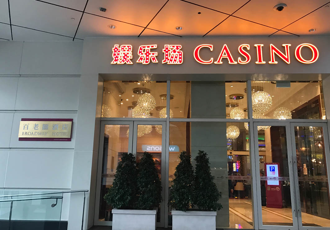 Broadway Casino Macau: Entrance