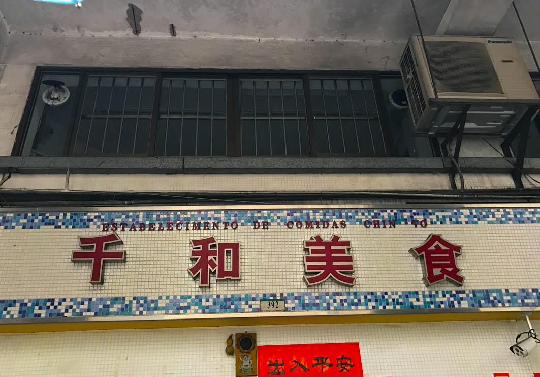 Chin Vo in Macau: Entrance