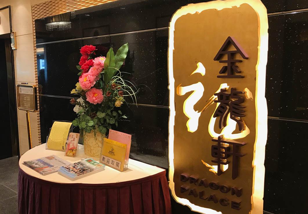 Dragon Palace in Macau: Entrance