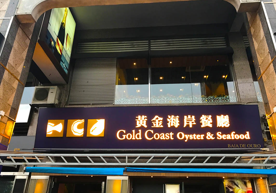 Gold Coast Oyster & Seafood Restaurant Macau: Entrance
