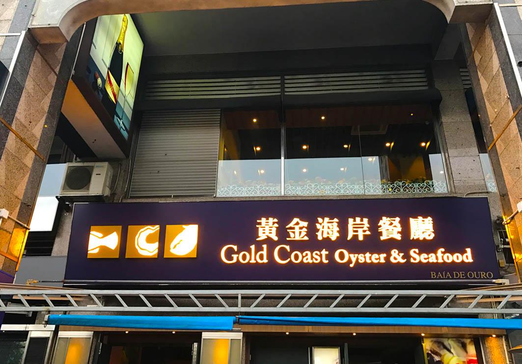Gold Coast Oyster & Seafood Restaurant Macau: Entrance