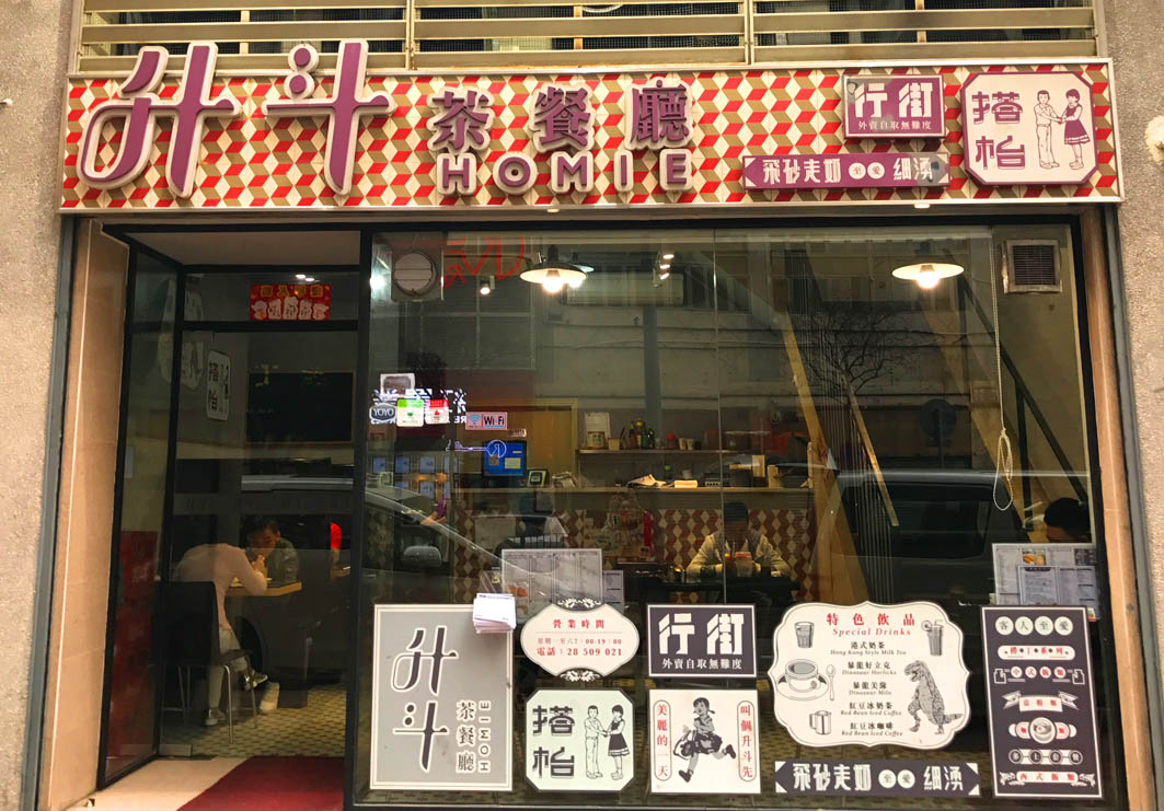升斗茶餐厅