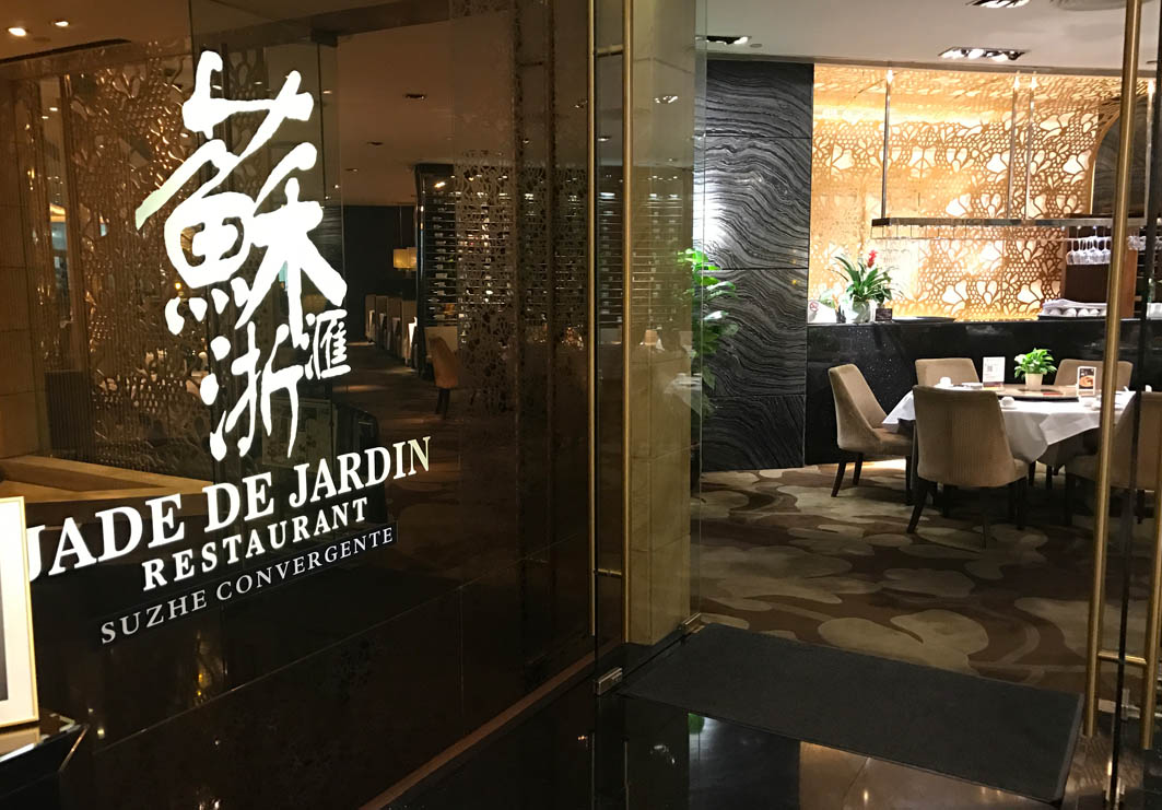 Jade de Jardin Restaurant Macau: Entrance