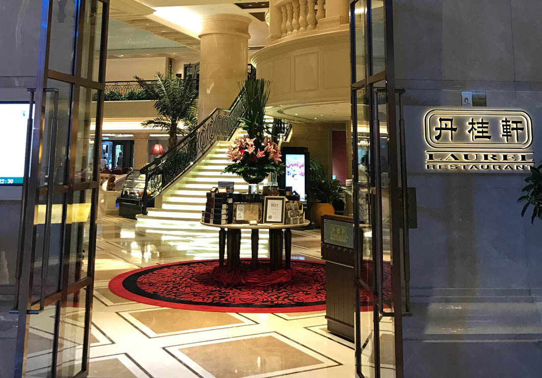 Laurel Macau: Entrance