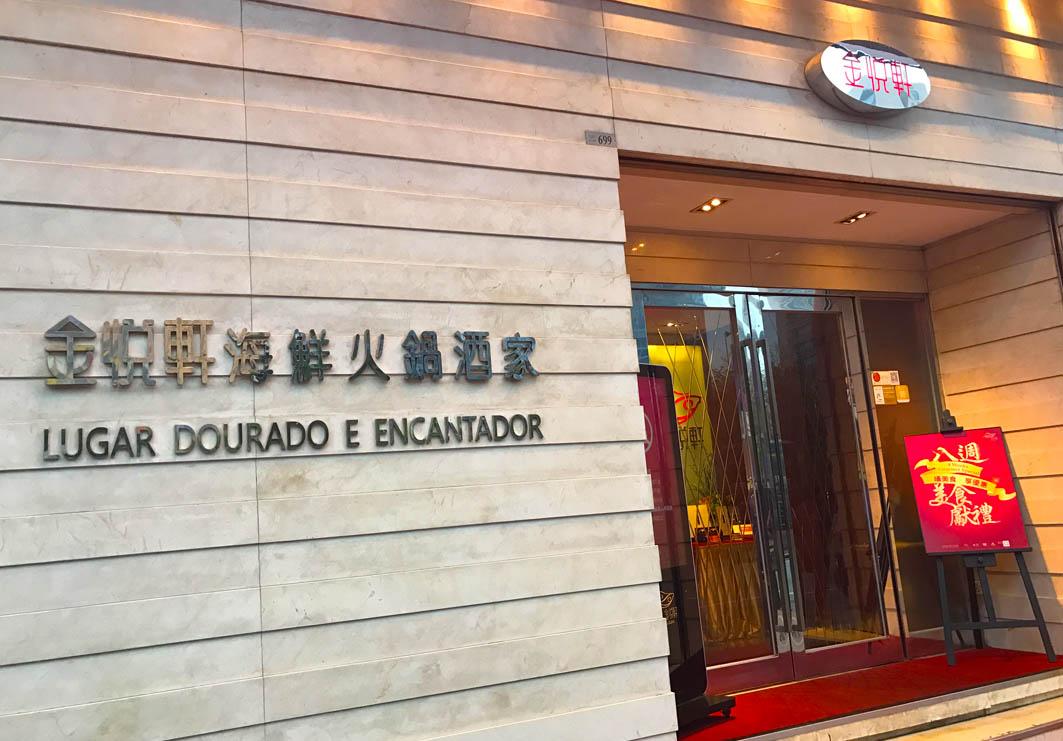 Lugar Dourado E Encantador in Macau: Entrance