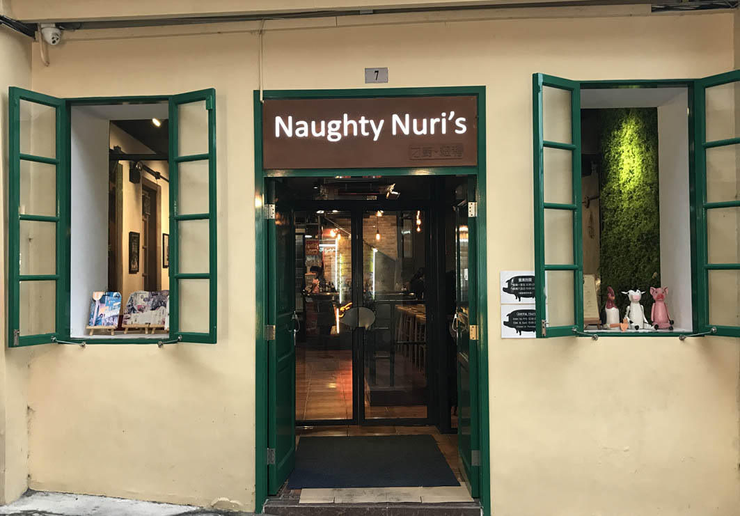 Naughty Nuri's: Entrance