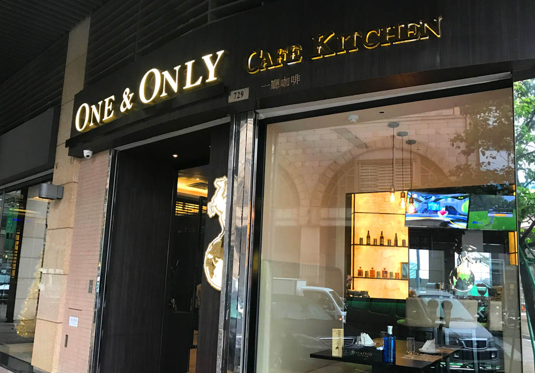 One & Only Cafe Kitchen Macau: Entrance