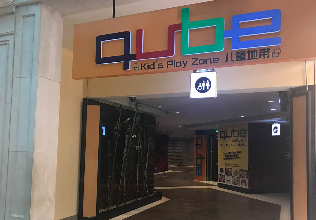 Qube (Kids at Venetian) in Macau: Entrance