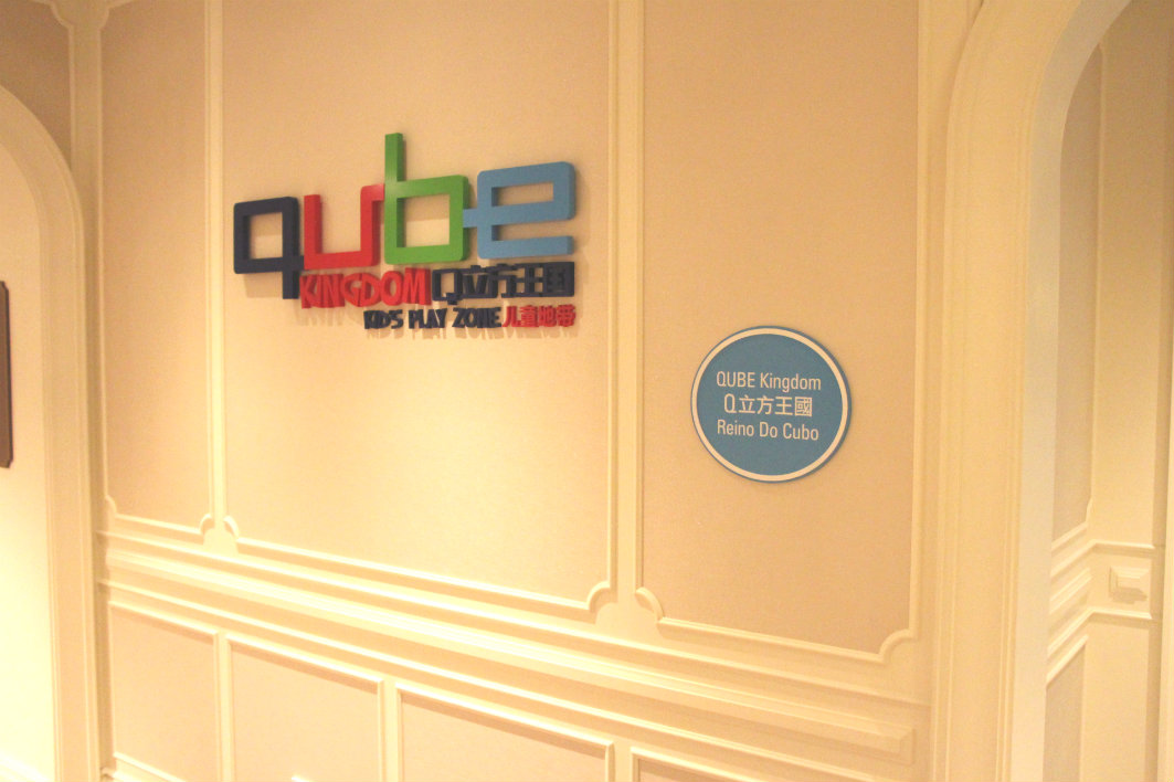 Qube Kingdom at Qube Parisian in Macau, Entrance