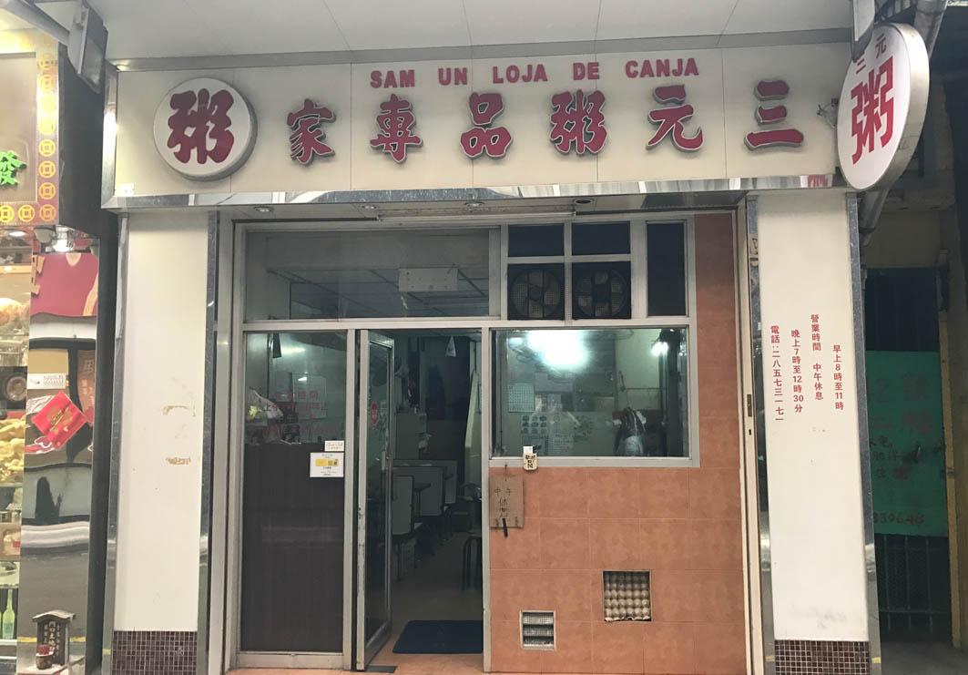 Sam Un Loja De Canja Macau: Entrance