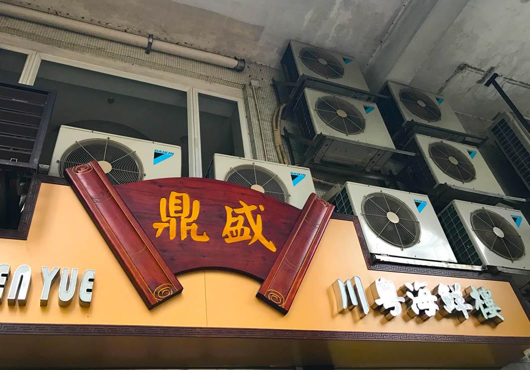 Teng Seng Chuen Yue Macau: Entrance