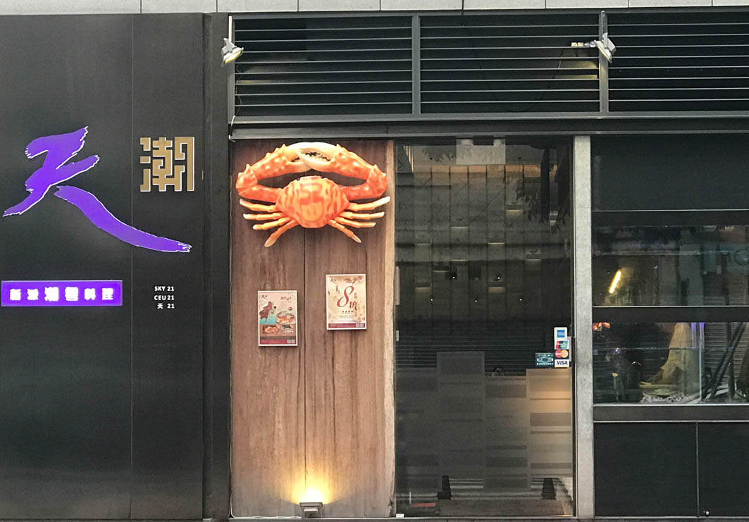 Tian Chao Macau: Entrance