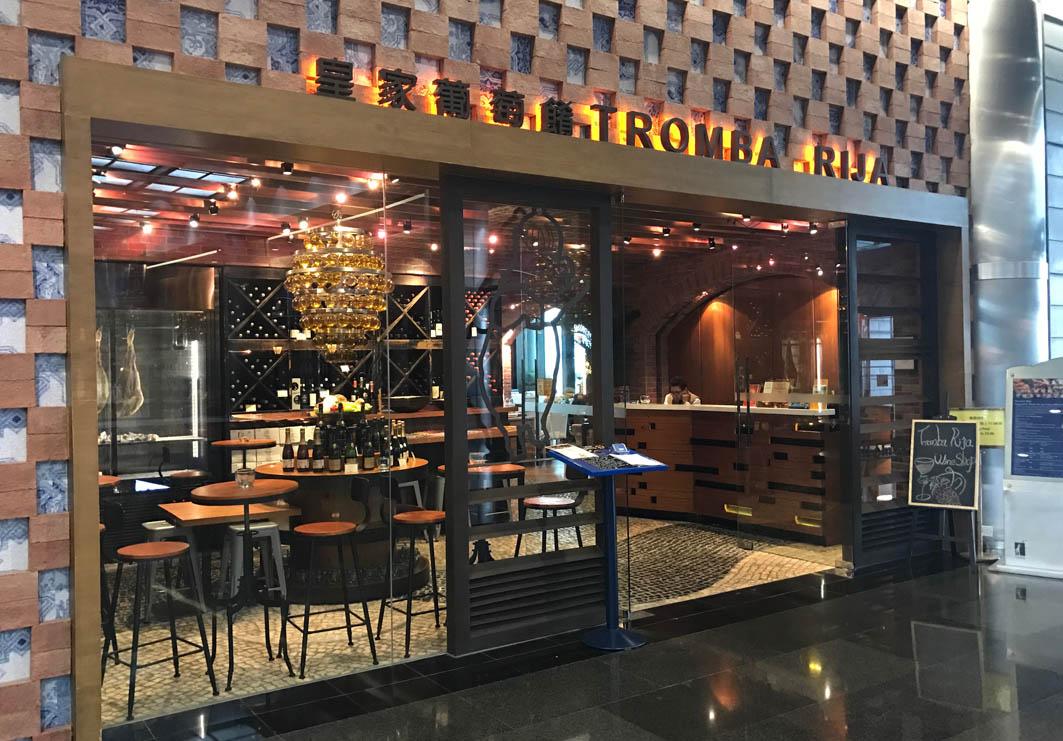 Tromba Rija Macau: Entrance