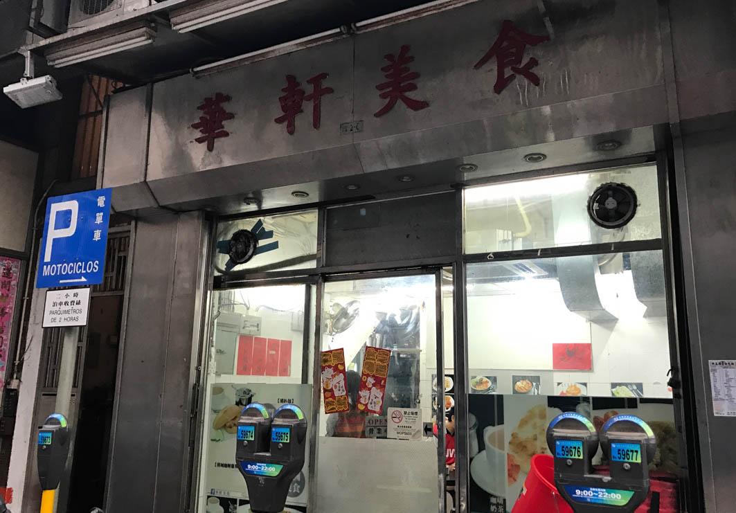 Wa Hin Mei Sec Macau: Entrance