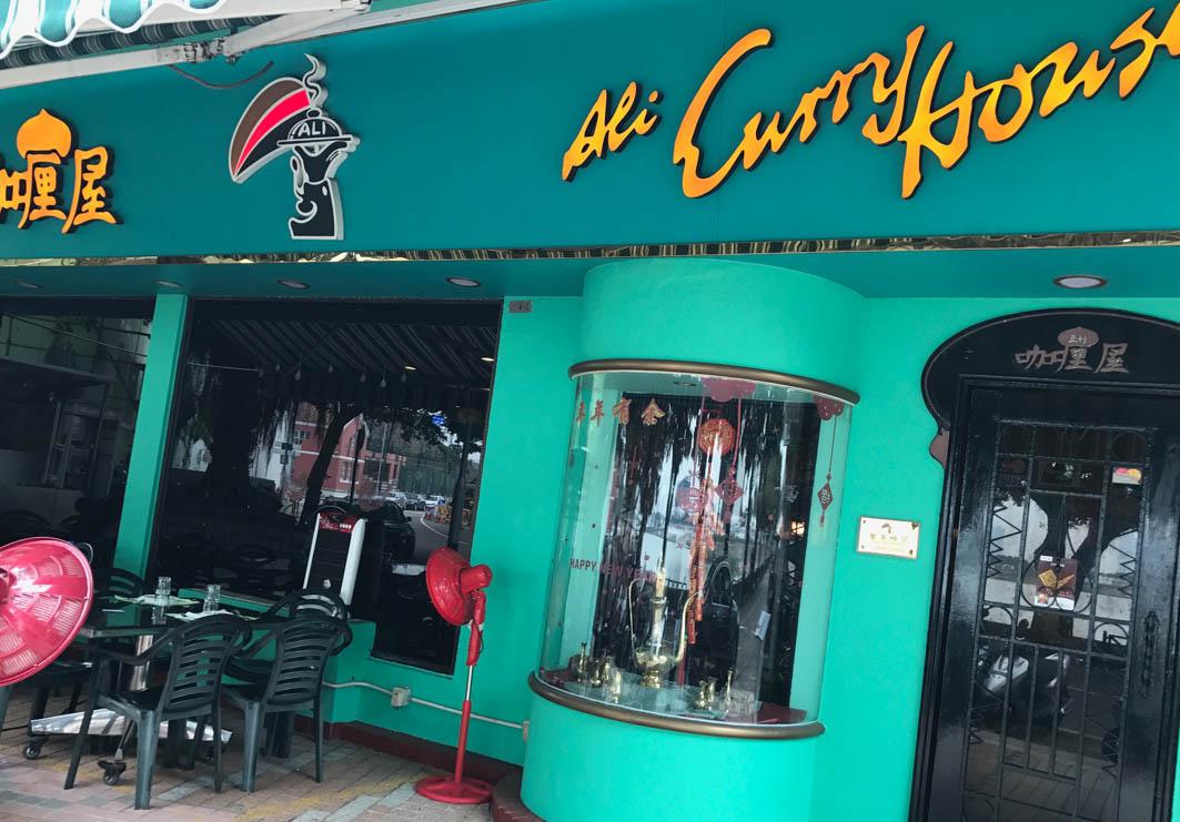 Ali Curry House in Macau: Exterior
