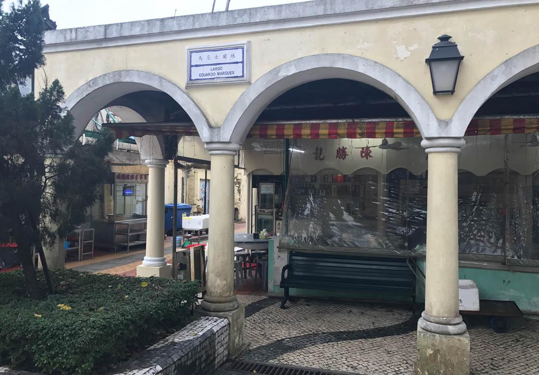 Chan Seng Kei in Macau:Exterior