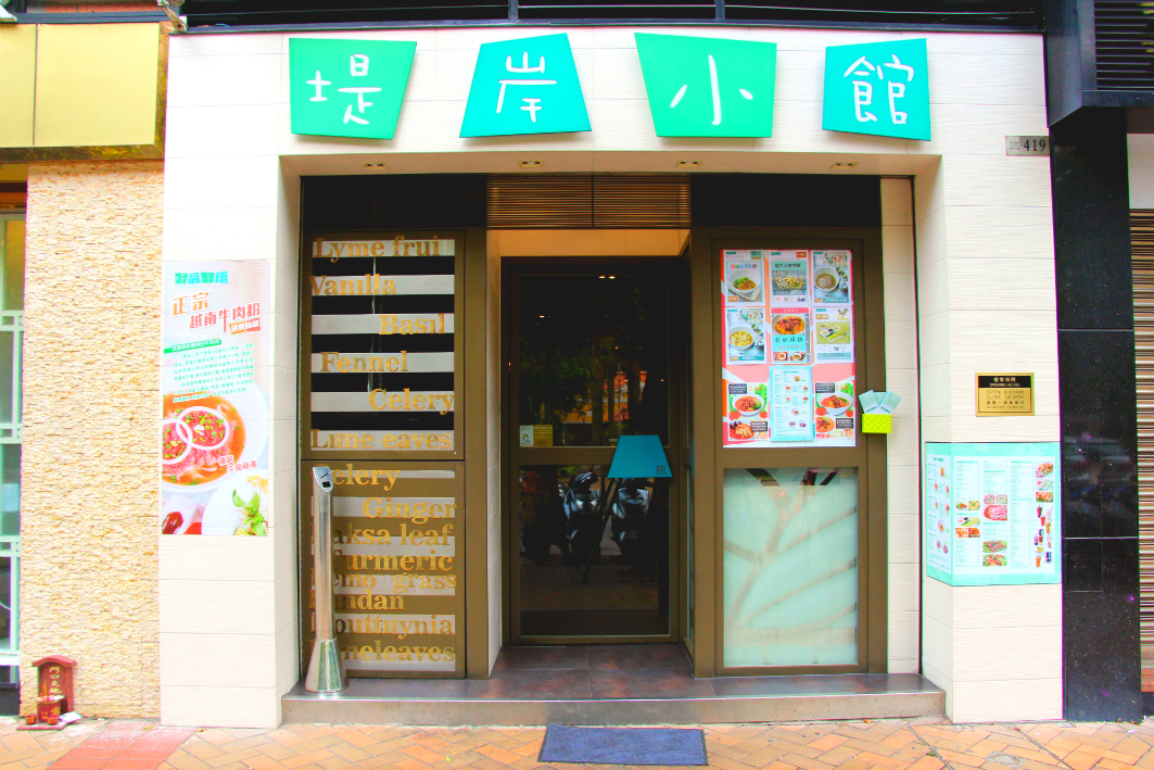 Culinaria Vietnamita Cho Lon Macau: Exterior
