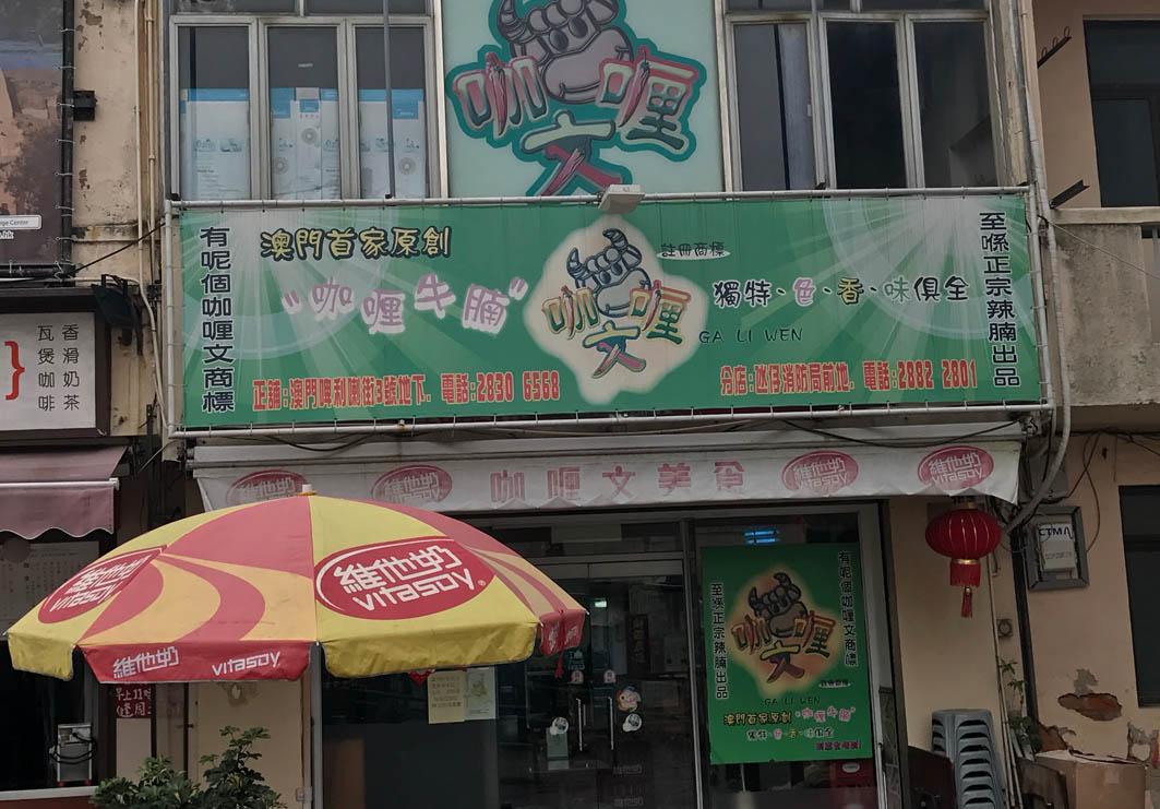Ga Li Wen Macau: Exterior