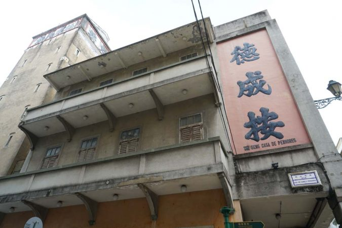 Heritage Exhibition of a Traditional Pawnshop Business Macau: Exterior