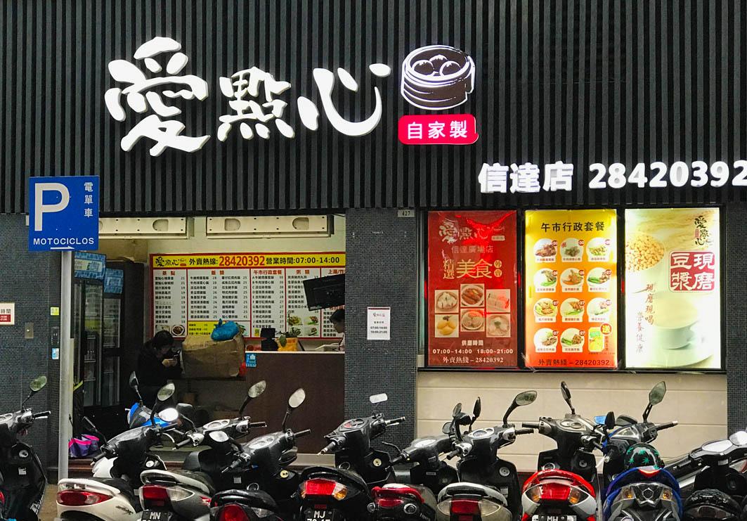 I Dim Sum in Macau: Exterior