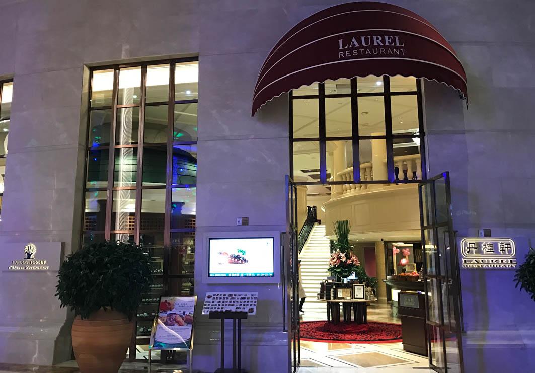 Laurel Macau: Exterior