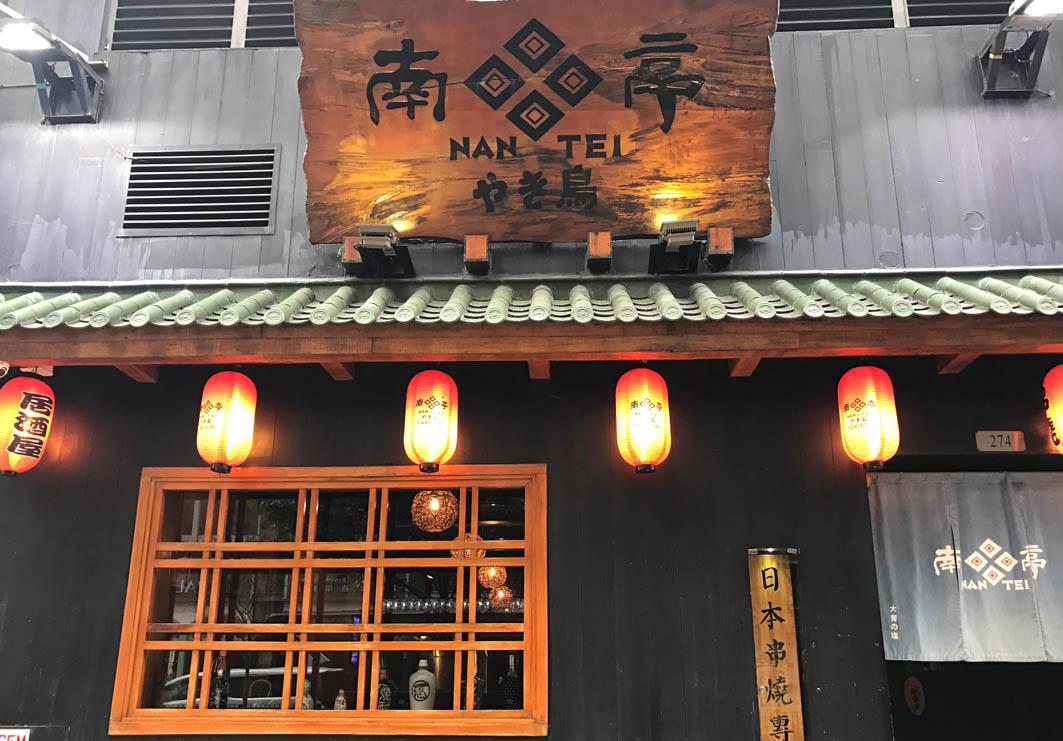 Nan Tei Macau: Exterior